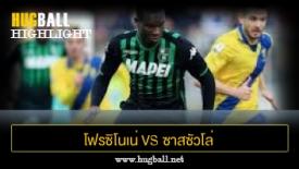 ไฮไลท์ฟุตบอล โฟรซิโนเน่ 0-2 ซาสซัวโล่