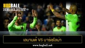ไฮไลท์ฟุตบอล เลบานเต้ 0-5 บาร์เซโลน่า