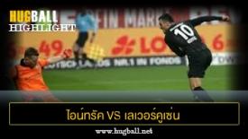 ไฮไลท์ฟุตบอล แฟรงค์เฟิร์ต 2-1 เลเวอร์คูเซ่น