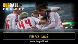 ไฮไลท์ฟุตบอล RB ไลป์ซิก 4-1 ไมนซ์ 05