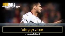 ไฮไลท์ฟุตบอล โบโลญญ่า 0-0 เอซี มิลาน