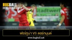 ไฮไลท์ฟุตบอล ฟอร์ทูน่า ดุสเซลดอร์ฟ 2-1 ดอร์ทมุนด์