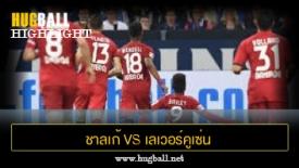 ไฮไลท์ฟุตบอล ชาลเก้ 04 1-2 เลเวอร์คูเซ่น