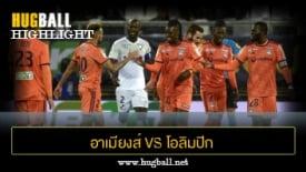 ไฮไลท์ฟุตบอล อาเมียงส์ 2-3 โอลิมปิก ลียง