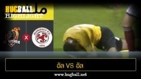 ไฮไลท์ฟุตบอล อัล ไฟซาลี่ 2-0 อัล เวห์ด้า