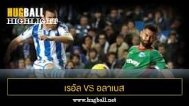 ไฮไลท์ฟุตบอล เรอัล โซเซียดาด 0-1 อลาเบส
