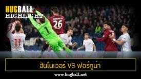 ไฮไลท์ฟุตบอล ฮันโนเวอร์ 96 0-1 ฟอร์ทูน่า ดุสเซลดอร์ฟ