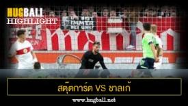 ไฮไลท์ฟุตบอล สตุ๊ตการ์ต 1-3 ชาลเก้ 04