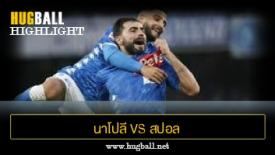 ไฮไลท์ฟุตบอล นาโปลี 1-0 สปอล