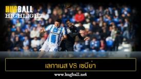 ไฮไลท์ฟุตบอล เลกาเนส 1-1 เซบีย่า