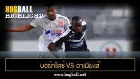ไฮไลท์ฟุตบอล บอร์กโดซ์ 1-1 อาเมียงส์