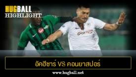 ไฮไลท์ฟุตบอล อัคฮีซาร์ เบเลดิเยสปอร์ 0-0 คอนยาสปอร์