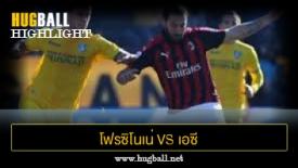 ไฮไลท์ฟุตบอล โฟรซิโนเน่ 0-0 เอซี มิลาน