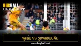 ไฮไลท์ฟุตบอล ฟูแล่ม 1-1 วูล์ฟแฮมป์ตัน