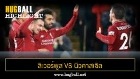 ไฮไลท์ฟุตบอล ลิเวอร์พูล 4-0 นิวคาสเซิล ยูไนเต็ด