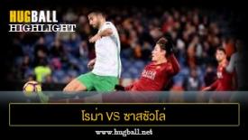 ไฮไลท์ฟุตบอล โรม่า 3-1 ซาสซัวโล่