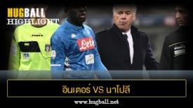 ไฮไลท์ฟุตบอล อินเตอร์ มิลาน 1-0 นาโปลี