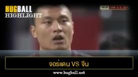 ไฮไลท์ฟุตบอล จอร์แดน 1-1 จีน