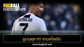 ไฮไลท์ฟุตบอล ยูเวนตุส 2-1 ซามพ์โดเรีย