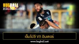 ไฮไลท์ฟุตบอล เอ็มโปลี 0-1 อินเตอร์ มิลาน