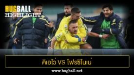 ไฮไลท์ฟุตบอล คิเอโว่ 1-0 โฟรซิโนเน่