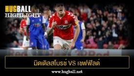 ไฮไลท์ฟุตบอล มิดเดิลสโบรช์ 2-0 เชฟฟิลด์ เว้นส์เดย์