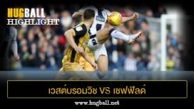 ไฮไลท์ฟุตบอล เวสต์บรอมวิช อัลเบี้ยน 1-1 เชฟฟิลด์ เว้นส์เดย์