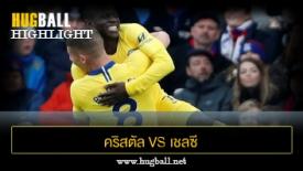 ไฮไลท์ฟุตบอล คริสตัล พาเลซ 0-1 เชลซี