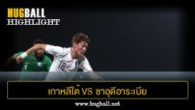 ไฮไลท์ฟุตบอล เกาหลีใต้ 0-0 ซาอุดีอาระเบีย