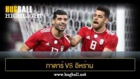 ไฮไลท์ฟุตบอล กาตาร์ 1-2 อิหร่าน