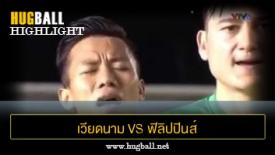 ไฮไลท์ฟุตบอล เวียดนาม 4-2 ฟิลิปปินส์