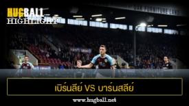 ไฮไลท์ฟุตบอล เบิร์นลีย์ 1-0 บาร์นสลีย์