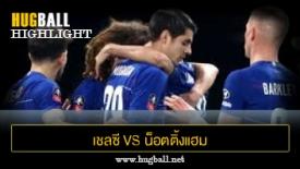 ไฮไลท์ฟุตบอล เชลซี 2-0 น็อตติ้งแฮม ฟอเรสต์