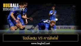 ไฮไลท์ฟุตบอล จิลลิ่งแฮม 1-0 คาร์ดิฟฟ์ ซิตี้