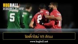 ไฮไลท์ฟุตบอล ชิลติ๊กไฮม์ 1-3 ดิฌง