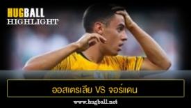 ไฮไลท์ฟุตบอล ออสเตรเลีย 0-1 จอร์แดน