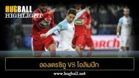 ไฮไลท์ฟุตบอล อองเดรซิอู 2-0 โอลิมปิก มาร์กเซย