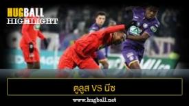 ไฮไลท์ฟุตบอล ตูลูส 4-1 นีซ