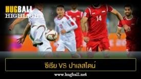 ไฮไลท์ฟุตบอล ซีเรีย 0-0 ปาเลสไตน์