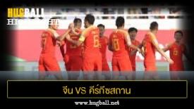 ไฮไลท์ฟุตบอล จีน 2-1 คีร์กีซสถาน