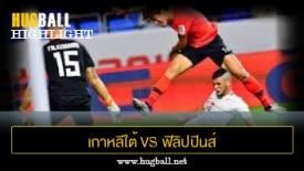 ไฮไลท์ฟุตบอล เกาหลีใต้ 1-0 ฟิลิปปินส์