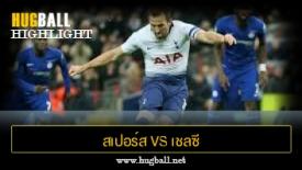 ไฮไลท์ฟุตบอล สเปอร์ส 1-0 เชลซี