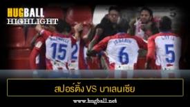 ไฮไลท์ฟุตบอล สปอร์ติ้ง คิฆอน 2-1 บาเลนเซีย