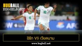 ไฮไลท์ฟุตบอล อิรัก 3-2 เวียดนาม