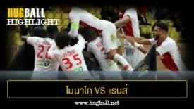 ไฮไลท์ฟุตบอล โมนาโก 1-1 (Pen 8-7) แรนส์