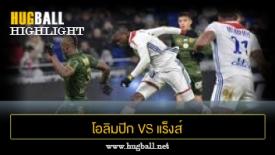 ไฮไลท์ฟุตบอล โอลิมปิก ลียง 1-1 แร็งส์