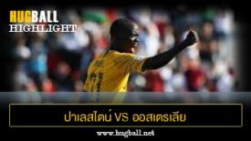 ไฮไลท์ฟุตบอล ปาเลสไตน์ 0-3 ออสเตรเลีย