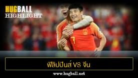 ไฮไลท์ฟุตบอล ฟิลิปปินส์ 0-3 จีน