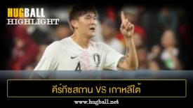 ไฮไลท์ฟุตบอล คีร์กีซสถาน 0-1 เกาหลีใต้