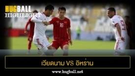 ไฮไลท์ฟุตบอล เวียดนาม 0-2 อิหร่าน